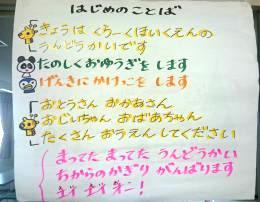 undoukai20140819_2.jpg