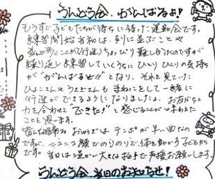 undoukainorensyu_11.jpg
