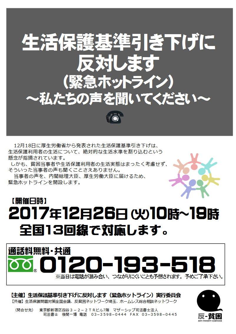 12月26日緊急ホットライン開催!