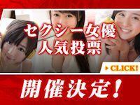 人気ゲーム「龍が如く」最新作に出演する「セクシー女優人気投票」開催中