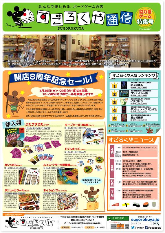 2014-04-24すごろくや通信オモテ面