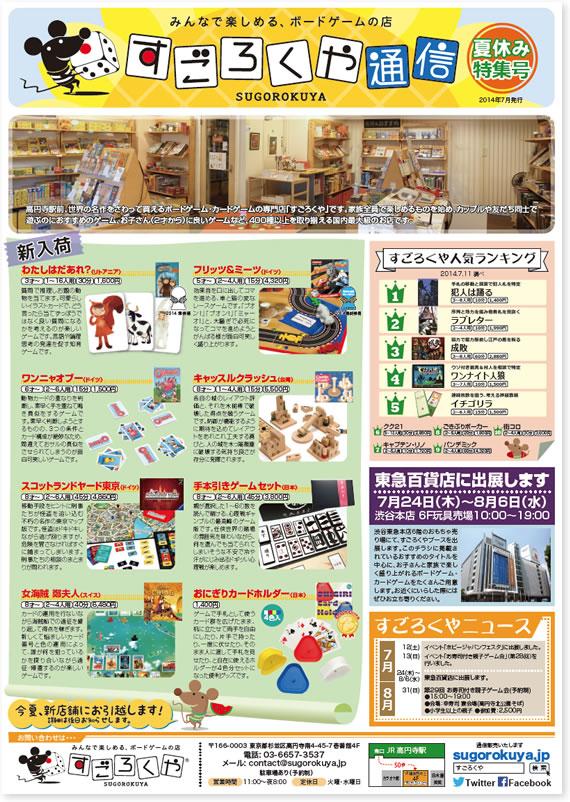 2014-07-18すごろくや通信オモテ面