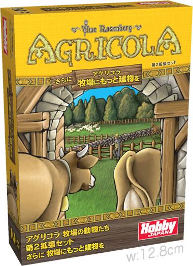 アグリコラ:牧場の動物たち拡張セット2:箱