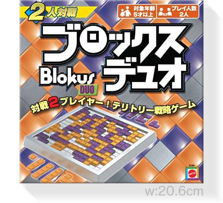 ブロックスデュオ:箱