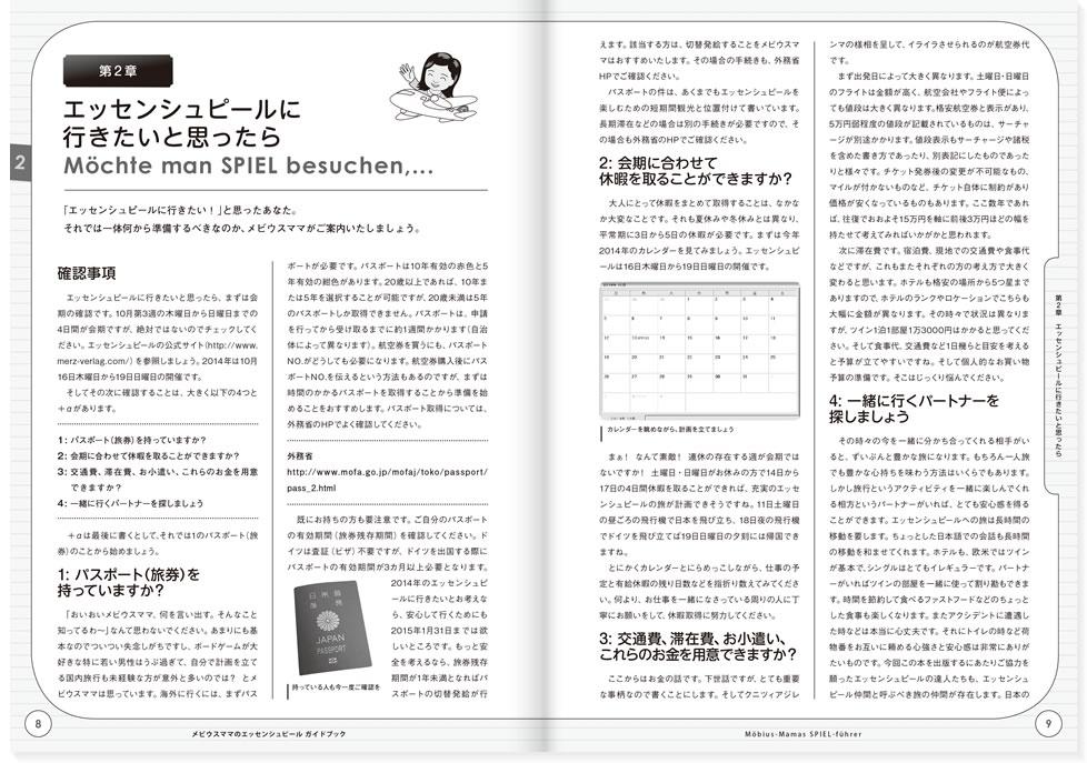 メビウスママのエッセンシュピールガイド:8〜9ページ