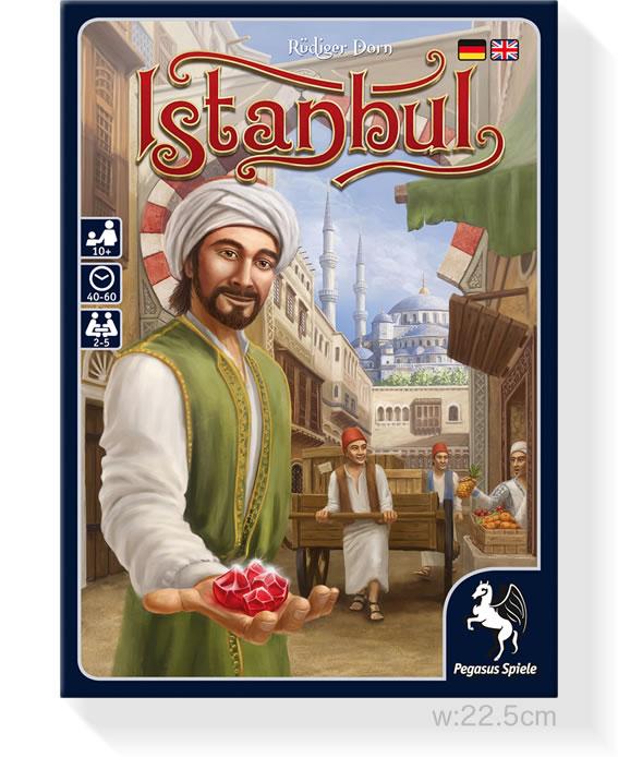 イスタンブール:箱