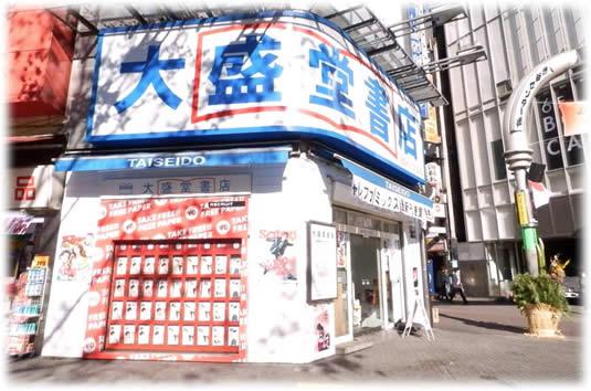 大盛堂書店:外観