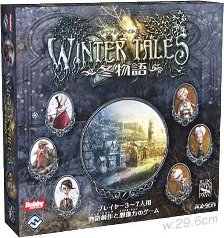 ウィンターテイルズ:冬物語:箱