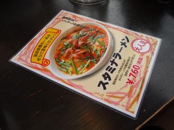 橋本の南京亭で昼食を食べました。