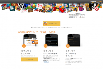 Amazon_AppStore_coupon_002.png