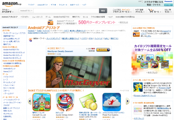 Amazon_AppStore_coupon_003.png