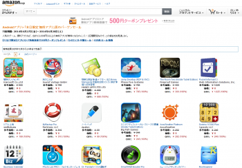 Amazon_AppStore_coupon_004.png
