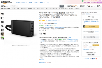 Anker_USB_5Port_ACAdapter_001.png