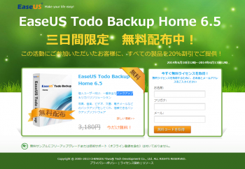EaseUS_Todo_Backup_Home_001.png
