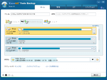 EaseUS_Todo_Backup_Home_018.png