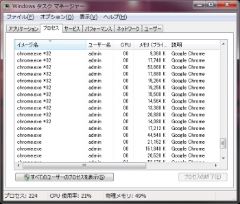 Google_chrome_canary_64bit_010.png