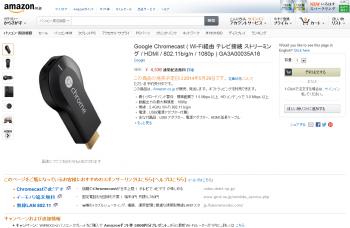 Google_chromecast_001.png