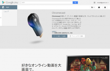 Google_chromecast_003.png