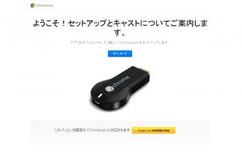 Google_chromecast_201.png