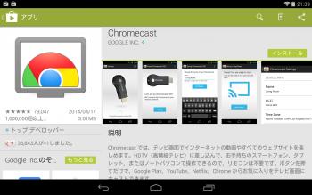 Google_chromecast_500.png