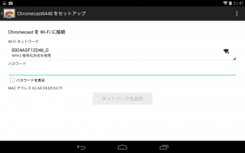 Google_chromecast_507.png