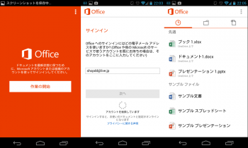 Microsoft_Office_Mobile_003.png