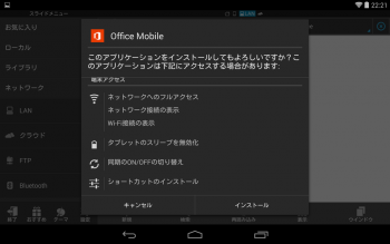 Microsoft_Office_Mobile_Androd_Tablet_005.png