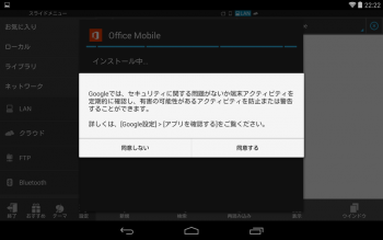 Microsoft_Office_Mobile_Androd_Tablet_006.png
