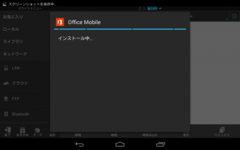 Microsoft_Office_Mobile_Androd_Tablet_007.png