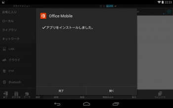 Microsoft_Office_Mobile_Androd_Tablet_008.png