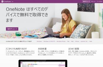 Microsoft_OneNote_001.png
