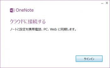Microsoft_OneNote_005.png
