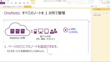 Microsoft_OneNote_009.png