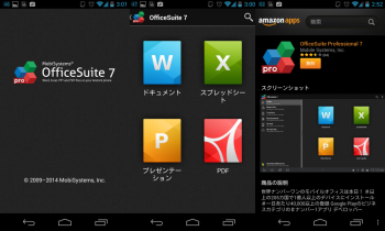 OfficeSuite_Professional_7_005.png