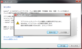 PC_TV_with_nasne_011.png