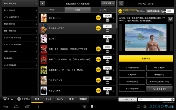 d-video_sony_tablet_S_016.png