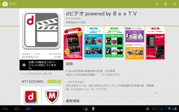 d-video_sony_tablet_S_017.png