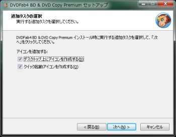dvdfab4_BD_DVD_copy_premium_015.png