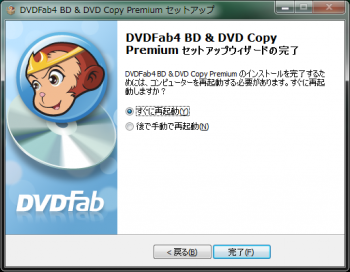 dvdfab4_BD_DVD_copy_premium_018.png