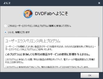 dvdfab4_BD_DVD_copy_premium_022.png
