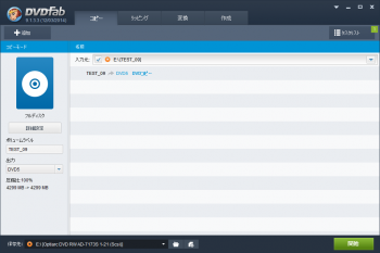 dvdfab4_BD_DVD_copy_premium_026.png