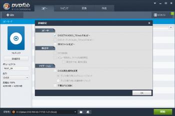 dvdfab4_BD_DVD_copy_premium_027.png