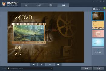 dvdfab4_BD_DVD_copy_premium_052.png