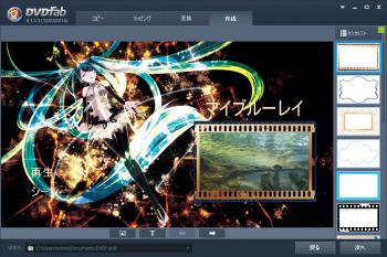 dvdfab4_BD_DVD_copy_premium_056.png
