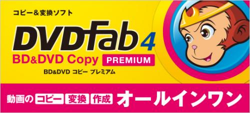dvdfab4_BD_DVD_copy_premium_107.png