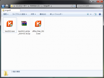 kingsoft_office_suite_free_2013_004.png