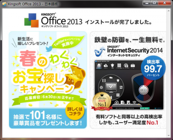kingsoft_office_suite_free_2013_015.png