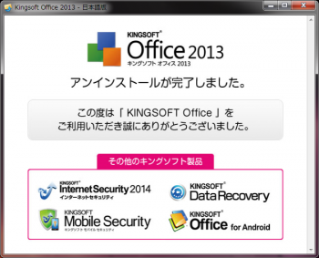 kingsoft_office_suite_free_2013_024.png