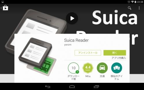 suica_reader_004.jpg