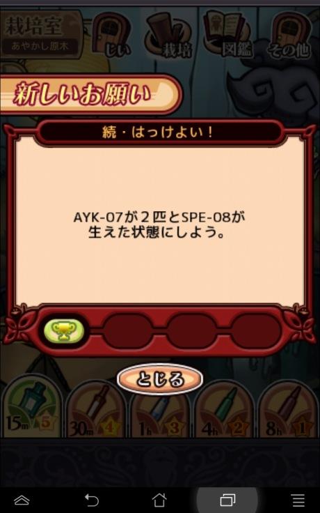 あやかし原木30-07-49-53